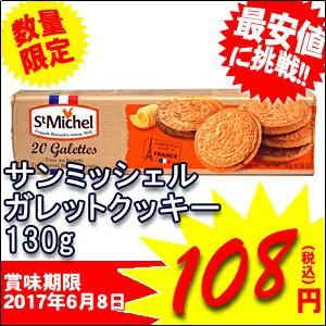 サンミッシェルガレットクッキー