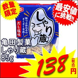 亀田製菓 しゃり蔵