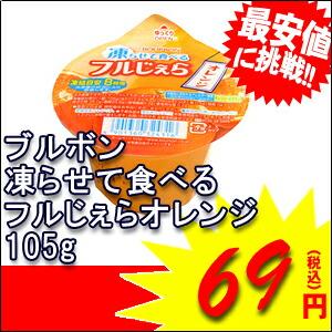 ふるじぇらオレンジ