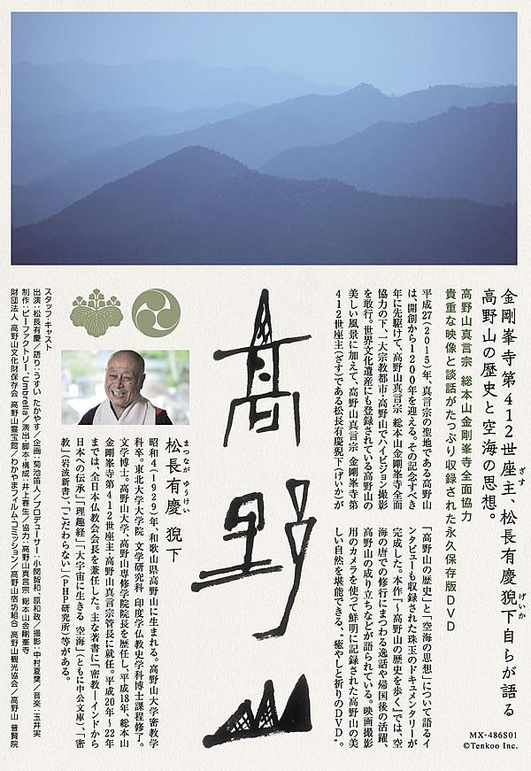 ■ 高野山開創千二百年 ドキュメンタリー「いのちを紡ぐ」DVDBOX(2枚組)