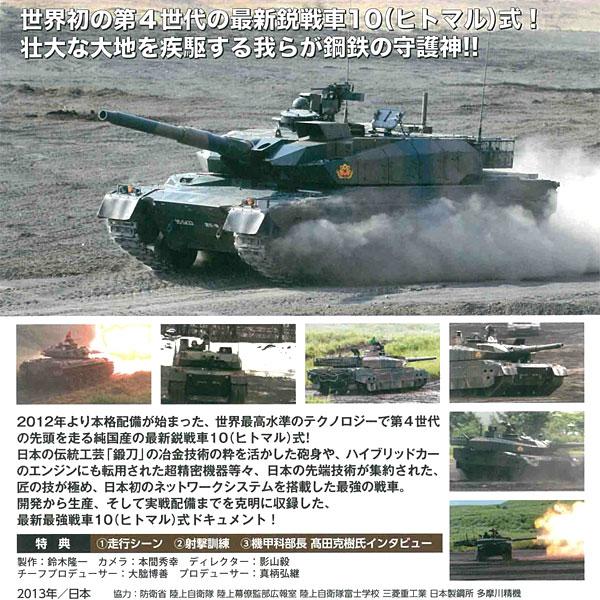 陸上自衛隊 10式戦車のすべて