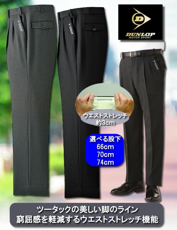 裾上げ済みスラックス同サイズ2色組 ダンロップ・モータースポーツ / DUNLOP MOTORSPORT