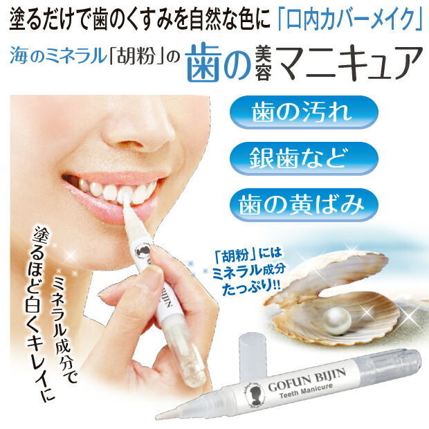 胡粉美人 歯マニキュアex