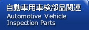 自動車用車検部品関連 Automotive Vehicle Inspection Parts