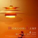당일 발송! 조명 HOKUOH LAMP: ホクオウランプ 북유럽 풍의 모던 디자인 펜 던 트 조명 전 4 색 인테리어 조명 천장 조명 디자인 에코 LED 전구 대응 LCPL-0025 식사 모노톤 세련 라이트 TOLEDO 톨레도