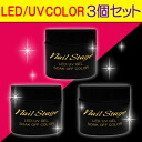 젤 네일 컬러 젤 LED/UV 흡수 오프 5ml 3 개 세트 fs3gm