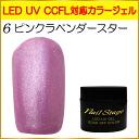 젤 네일 컬러 젤 LED UV 흡수 오프 5ml No.6 핑크 라벤더 스타