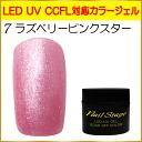 젤 네일 컬러 젤 LED UV 흡수 오프 5ml No.7 라즈베리 핑크 스타