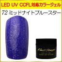 젤 네일 컬러 젤 LED UV 흡수 오프 5ml No.72 미드나잇 블루 터
