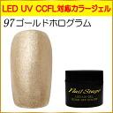 젤 네일 컬러 젤 LED UV 흡수 오프 5ml No.97 골드 홀로그램