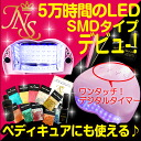 It can also be used as a gel nail Starter Kit LED light color gels with SMD Hart 5 pedicure! fs3gm