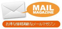 会津クロップス米直販のメールマガジン