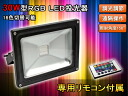 Large special price SALL! It is a super exception amount-limited! !!It is available for ★ waterproofing high brightness various uses with 16 colors of 30W type RGB LED floodlight illuminations ★ wireless remote controllers!