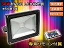 대특가 SALL!수량 한정!초파격!!!30 W형 RGB LED 투광기 16색일루미네이션★리모콘 부착★방수가공 고휘도 여러가지 용도에 사용 가능!