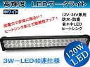 50%OFF! ★120W work light ★ LED work light agriculture construction machine ship ※ 12V/24V combined use