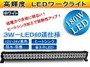 에서 180W 워크 라이트의 LED 작업 등 농업 건설 기계 선박 ※ 12V/24V 겸용