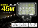 A product made in CREE! It is the first among the industry! 15 one narrow corner wide-angle lens type 45W LED work light work light ※ 12V/24V combined uses