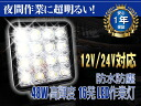 50 Sale! Brand new high output ★ 16 LED work light / work light-12 v 24 v dual-wide 48 W white
