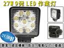광각이 파워 12V ~ 24V 지원 27W 9 연 LED 작업 등 작업 등 10P10Jan15