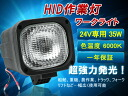 24 V-only 35 W building machinery toward ★ HID work lamp work light 10P27Mar15