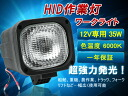 50%OFF! ★★ HID work light work for 35W architecture machines for exclusive use of guarantee ★ 12V is light for 2013 postageless ★ improvement type ★ one year
