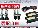 Rakuten supermarket SALE! ※ three years term of a guarantee limitation H4 for exclusive use of stable movement 55W ultrathin H4 Hi/Lo change-style HID full kit relay harness type 12V