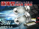 35 W ultra thin H4 Hi/Lo switch expression HID fruit relay RES type 12V only * 3 year warranty 10p01no14