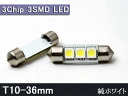 ☆ ★ high intensity! T10×36 mm LED lamp 3 coupling two SMD set ★ white