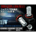 CREE made by * 11 W high power HB3/HB4/H8/H11 LED bulb 12V/24V V unisex 2 piece set white blue red color selection