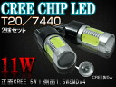 Two two colors of ※ 11W high power T20/7440 single LED valve 12V/24V combined use set bluish white choice made in CREE