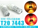 New sale ★ ever strongest light 30W Gekko-CREE LED T20 7443 6SMD ★ red and yellow 2 color selection 12v/24v unisex