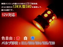 ★ 1.5W+10SMD super light T20/S25/H11/HB3/HB4 LED light blue red of high quality for 12V