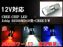 Of high quality! Two 5W+10SMD super light T20/S25/H11/HB3/HB4 LED white, red, blue made in ★ CREE for 12V