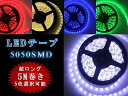 ◆ Five colors of 300 waterproofing high brightness 5M 12V 3chip 5050SMDLED tape light ※ white base blue / red / green / white / electric bulbs colors are selectable