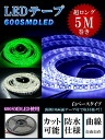 !600 LED emission of light line tape ◆ new work 5M waterproofing SMD LED tape light light blue green white bases