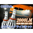 2000 new LED 2000LM lumen H8/H11/HB3/HB4 headlight kit high power LED 6000K snow white white car inspection correspondence made in CREE