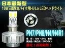 ★업계 신판매 삼면폭광 2000 LM★18 W삼면 발광!오토바이용 Hi/Lo LED 헤드라이트 PH7/PH8/H4/H4R1