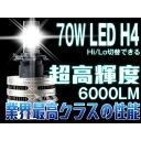 에서 최근 출시 된 업계 최고의 70W LED 헤드라이트 H4Hi/Lo 6000LM 백색 12v