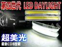 신품!LED 데이 라이트 LED COB면발광 데이 라이트 화이트 2개 세트 시인성 업 신상품 NAS-728