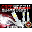 Brand new! High intensity! LED headlight 12V/24V V-CREE D2/D4 latest CREE chip 3200 LM 6500 K white white * 1 year warranty 05P13Dec14