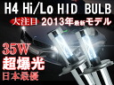 It includes the guarantee postage for HIDBULB ★ one year for 2013 latest model ★ S9 ★ 35wH4Hi/Lo slide-style pure exchange!
