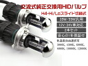 High quality ★ ★ 1 year warranty ★ ★ 35 W 55 W H 4 Hi/Lo HID replacement bulb shape and freedom