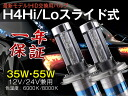 50%OFF! ★Valve 35W .55W frequent use H4 slide-type ★ 6000K, 8000K for ★ one year for 2013 guarantee ★ latest model HID exchange