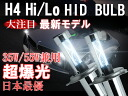 It includes the guarantee postage for HIDBULB ★ one year for latest model ★ S9 ★ 35w/55w combined use H4Hi/Lo slide-style pure exchange!