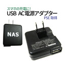 ★ cheap Smartphone-enabled ★ USB AC power adapter PSE gets 800 yen for peace of mind