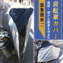 Extreme popularity! Protect it from beautiful bicycle cover rain and dust with bag for exclusive use of the flood control impurity carrying use-proof; is a limited sale!