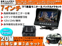 A campaign! I set 7 inches of general-purpose model monitor & back camera ※ 12V/24V combined use back cameras