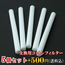 Five cot filter sets for humidifier supersonic wave type aroma oil exchange for cars