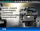 Back camera microminiature ★ waterproofing protection against dust ★ Toyota frequent use!for wide-angle lens 170 degrees CMOS vehicle installation for exclusive use of 12V