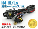 Latest improvement type ◇ stability movement! One year guarantee free to do relay harness kit choice for 35W .55W H4 Hi/Lo